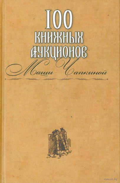 100 книжных аукционов Маши Чапкиной — фото, картинка