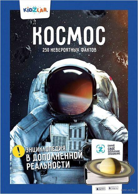 Космос. 250 невероятных фактов — фото, картинка