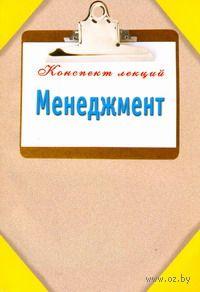 Менеджмент. А. Данилов