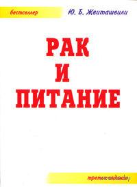 Рак и питание. Юрий Жвиташвили