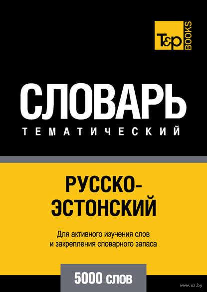 Русско-эстонский тематический словарь