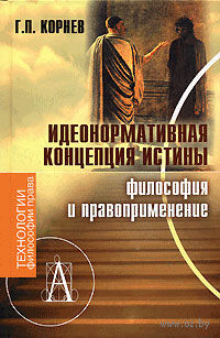 Идеонормативная концепция истины. Философия и правоприменение. Георгий Корнев