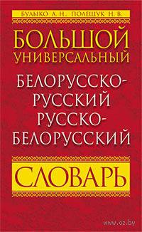 Русско-белорусско-русский словарь