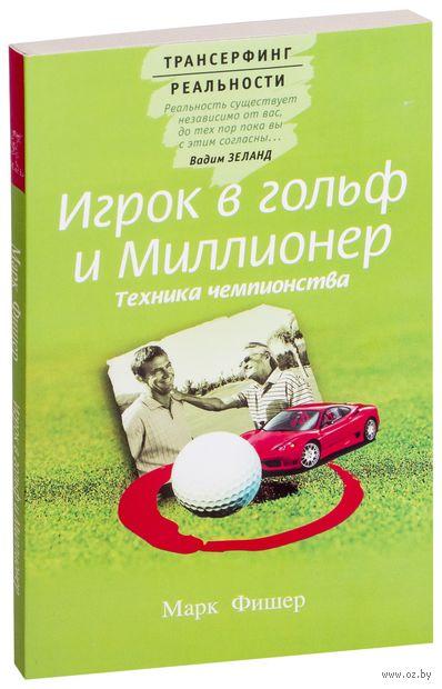Игрок в гольф и Миллионер. Техника чемпионства. Марк Фишер