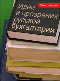 Идеи и прозрения русской бухгалтерии. Хрестоматия. Михаил Медведев