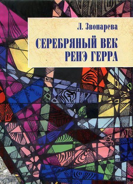 Серебряный век Рене Герра. Л. Звонарева
