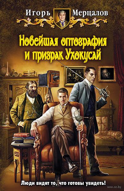 Новейшая оптография и призрак Ухокусай. Игорь Мерцалов