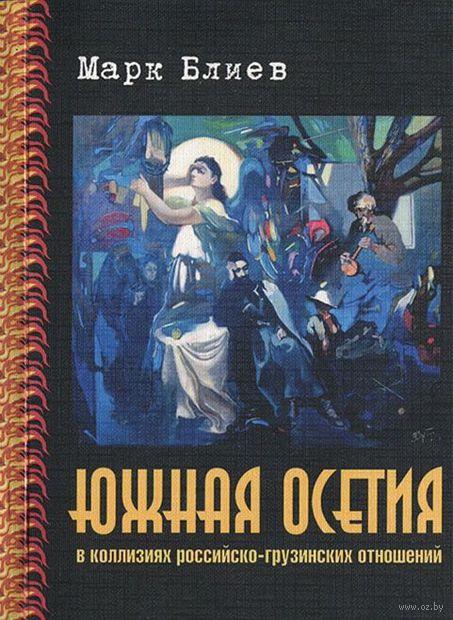 Южная Осетия в коллизиях российско-грузинских отношений — фото, картинка