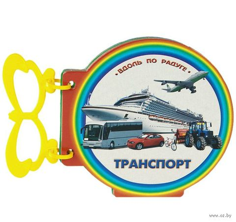 Транспорт. Книжка-игрушка