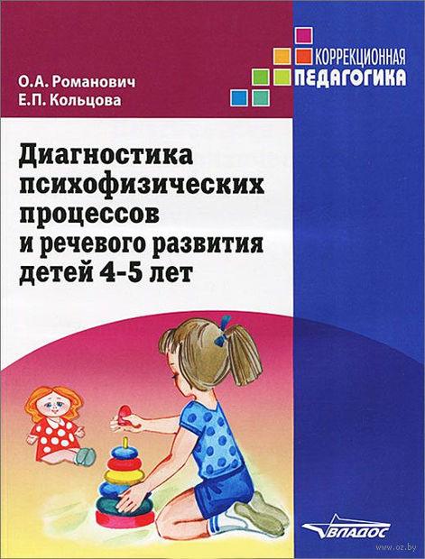 Диагностика психофизических процессов и речевого развития детей 4-5 лет. Олеся Романович, Елена Кольцова