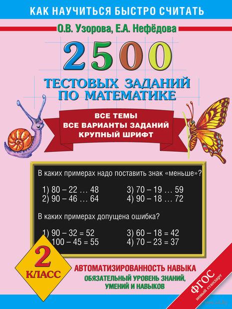 2500 тестовых заданий по математике. 2 класс. Ольга Узорова, Елена Нефедова