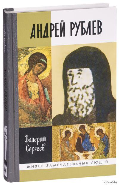 Андрей Рублев. Валерий Сергеев