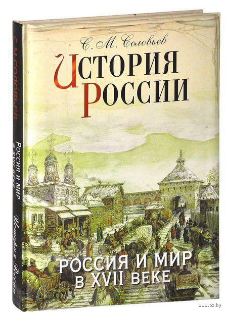 История России. Россия и мир в XVII веке. Сергей Соловьев