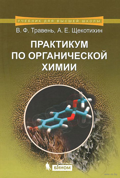Практикум по органической химии. В. Травень, Андрей Щекотихин