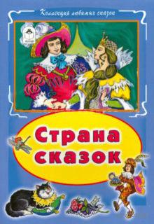 Страна сказок. С. Даниленко