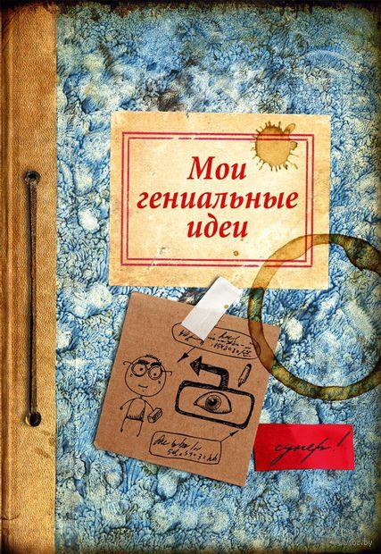 """Записная книжка в клетку """"Мои гениальные идеи"""" (А6)"""