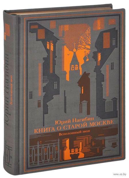Книга о старой Москве. Всполошный звон. Юрий Нагибин
