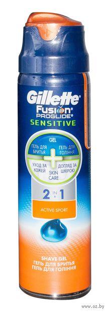 Гель для бритья Gillette Fusion ProGlide Sensitive 2в1 Active Sport (170 мл)