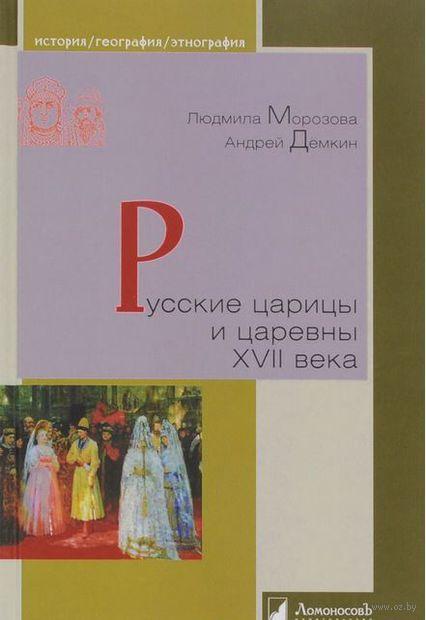 Русские царицы и царевны XVII века. А. Демкин, Людмила Морозова