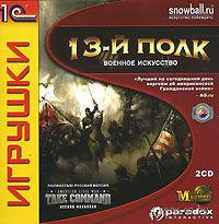 13-й полк. Военное искусство