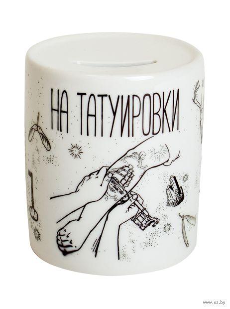 "Копилка ""На татуировки"" (арт. 229) — фото, картинка"