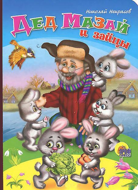 Дед Мазай и зайцы — фото, картинка