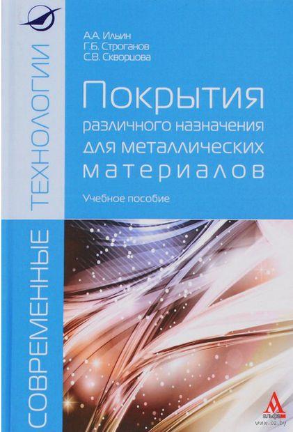 Покрытия различного назначения для металлических материалов. А. Ильин, Генрих Строганов , Светлана  Скворцова