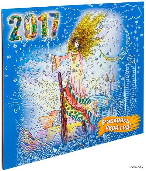 Зендудл-календарь на 2017 год. Раскрась свой год. К звездам