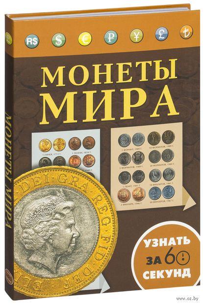 Монеты мира. Дмитрий Кошевар, Н. Хмелевская