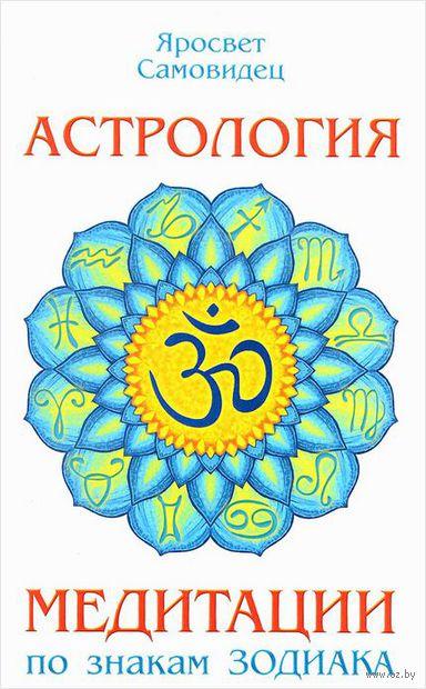 Астрология. Медитации по знакам Зодиака — фото, картинка