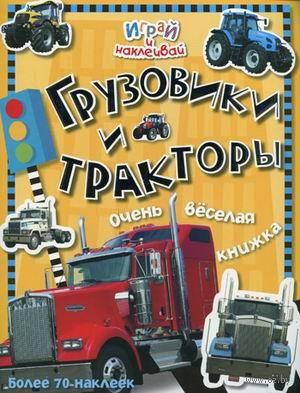 Грузовики и тракторы. Играй и наклеивай — фото, картинка