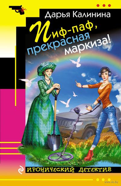 Пиф-паф, прекрасная маркиза! (м). Дарья Калинина