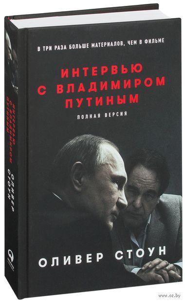 Интервью с Владимиром Путиным — фото, картинка
