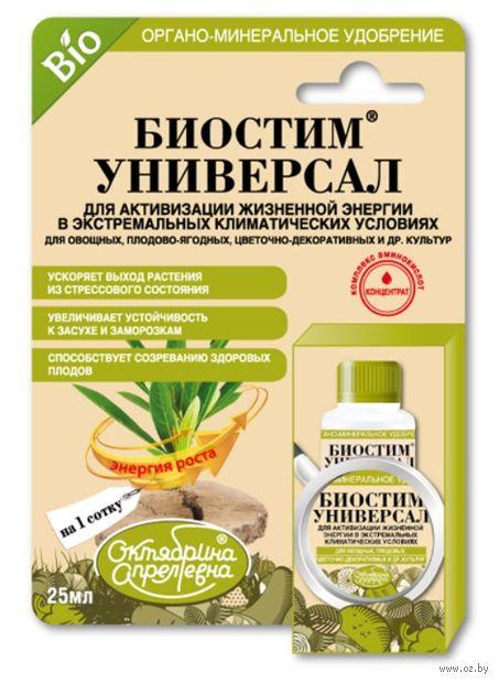 """Удобрение для овощных, плoдoвo-ягoдныx и цвeтoчных кyльтyp """"Биостим универсал"""" (25 мл) — фото, картинка"""