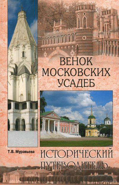 Венок московских усадеб. Татьяна Муравьева