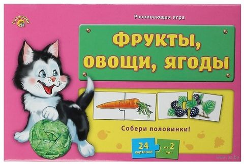Половинки. Фрукты, овощи, ягоды — фото, картинка