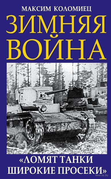 "Зимняя война. ""Ломят танки широкие просеки"" — фото, картинка"