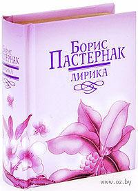Борис Пастернак. Лирика (миниатюрное подарочное издание). Борис Пастернак