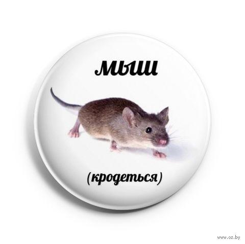 """Значок маленький """"Мыш кродёться"""" (арт. 512) — фото, картинка"""