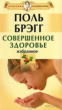 Совершенное здоровье — фото, картинка