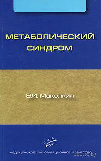 Метаболический синдром. Владимир Маколкин