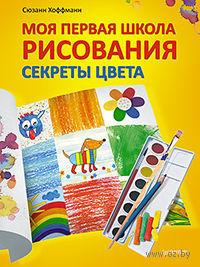 Моя первая школа рисования. Секреты цвета. Сюзанн Хоффманн