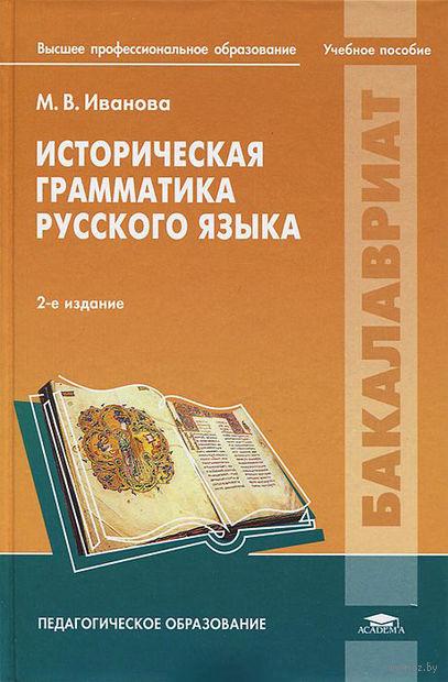 Историческая грамматика русского языка. М. Иванова