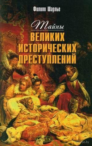 Тайны великих исторических преступлений. Филипп Шарлье