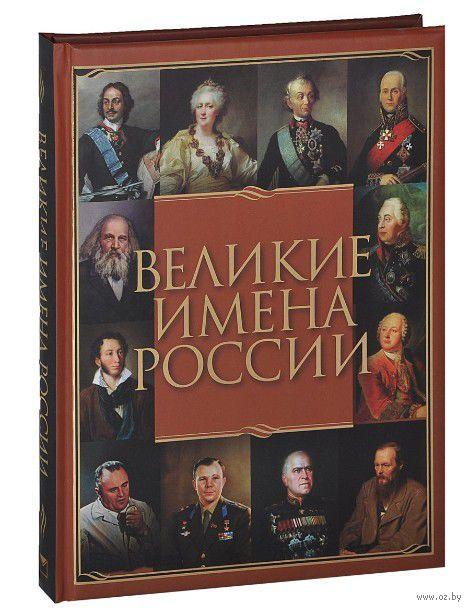 Великие имена России. Владислав Артемов