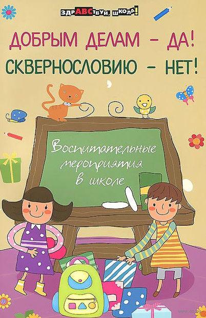 Добрым делам - да! Сквернословию - нет!. Е. Гайдаенко
