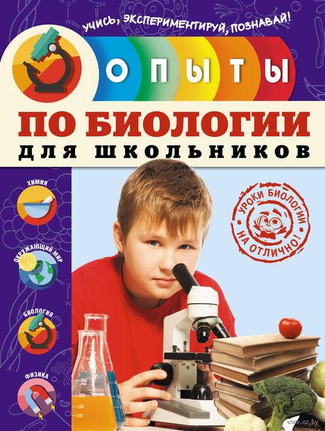 Опыты по биологии для школьников. Тимофей Подвицкий
