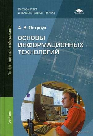 Основы информационных технологий. Андрей Остроух