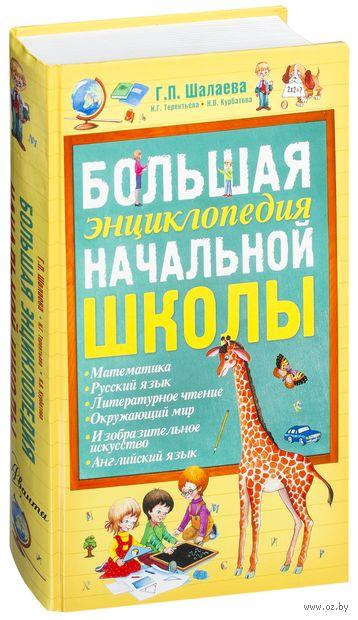 Большая энциклопедия начальной школы — фото, картинка