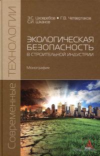 Экологическая безопасность в строительной индустрии. Э. Цховребов, Г. Четвертаков, С. Шканов